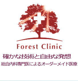 Forest Clinic ロゴ